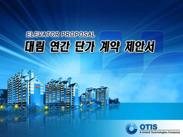 韩国建筑动态PPT模板下载
