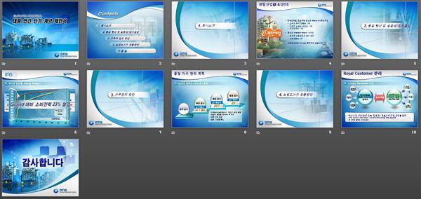 韩国建筑动态PPT模板下载2