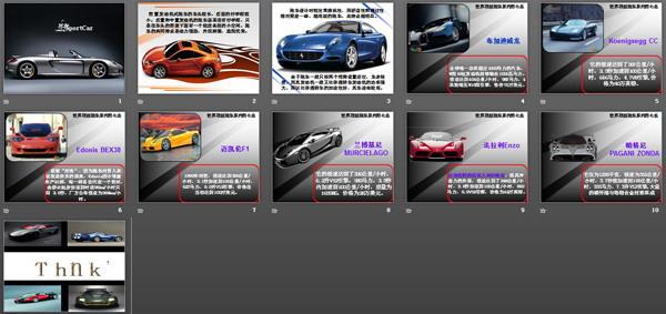 汽车基础知识PPT