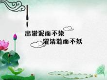 爱莲说中国风ppt背景模板