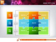 七巧板结构PPT流程图图表
