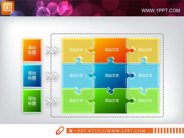 关键词:七巧板课件ppt流程图图表,七巧板流程图ppt行政,流程图ppt培训结构下载值班图片