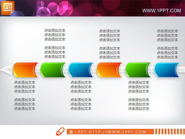简洁ppt流程图模板