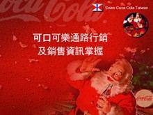 可口可乐销售培训明升体育