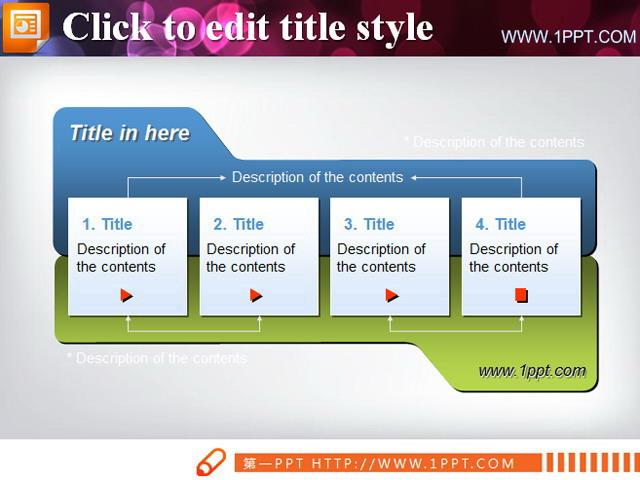简洁4节点PPT流程图模板下载