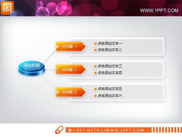 关键词:简洁ppt关系图模板下载,ppt关系图图表素材