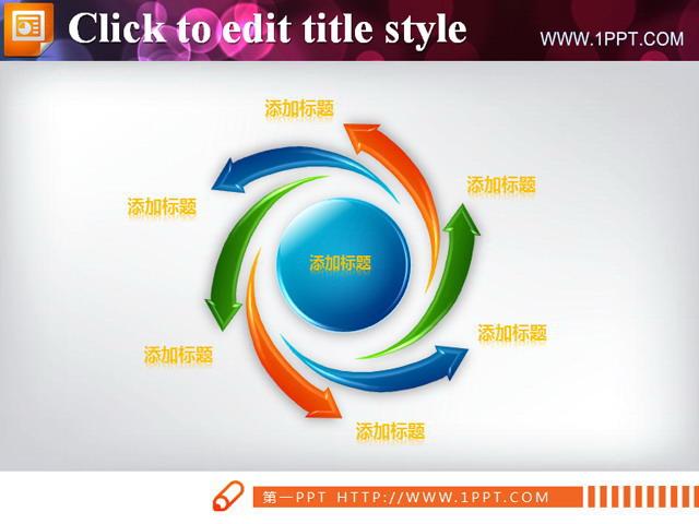 html              循环箭头ppt素材下载 循环ppt箭头素材 下载地址
