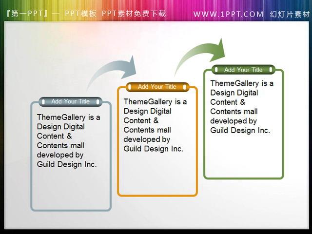 简洁线条PPT文本框素材