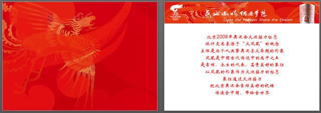 红色动态奥运会PPT模板下载