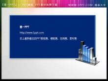 蓝色柱状图PPT文本框下载
