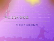 攀岩背景体育PPT中国嘻哈tt娱乐平台tt娱乐官网平台