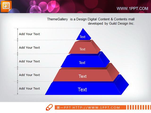 字塔PPT组织结构图图片