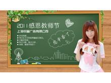 美女学生感恩教师节PPT模板下载