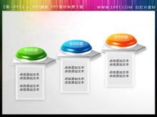 带文本框的PPT按钮素材