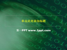 数码数字科技PPT背景模板
