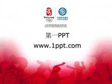 红色奥运会主题PPT模板