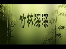 动态竹林背景PPT背景模板