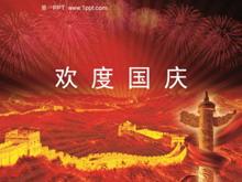 祖国山河一片红国庆节PPT模板