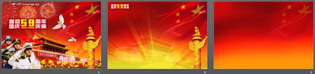 模板封面是海陆空三军敬礼喜迎国庆图案,以天安门为ppt背景,节日气氛