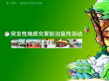 绿色卡通风格地质灾害宣传PPT模板