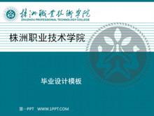 株洲职业技术学院毕业设计PPT模板