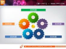 五色�X�PPT�P系�D�D表素材下�d