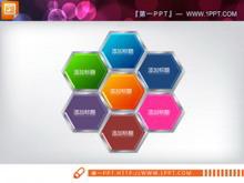 五彩蜂窝结构PPT图表素材