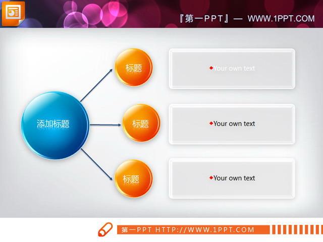 总分关系幻灯片图表素材下载,关键词:幻灯片图表素材,总分关系图,ppt