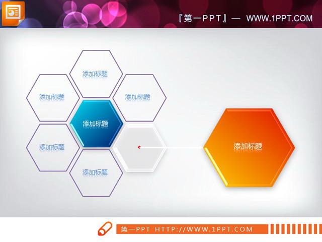 关键词:蜂窝结构,六边形,幻灯片架构图,ppt说明图,幻灯片图表素材
