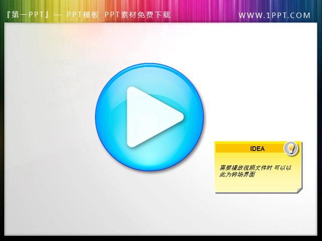 幻灯片视频播放转场图标下载:关键词:视频播放按钮,转场图标,ppt