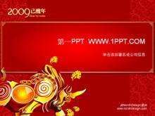 精美牛年春节PPT模板下载