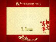 万事如意元旦新年PPT中国嘻哈tt娱乐平台tt娱乐官网平台