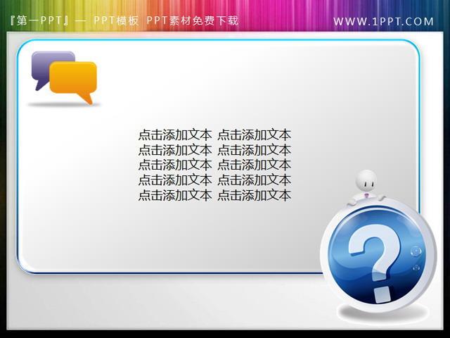 大背景ppt内容呈现文本框素材下载,关键词:问号,小人,大背景文本框