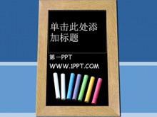黑板粉�P�{色背景教育PPT模板