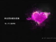 黑色背景紫色调情人节PPT模板