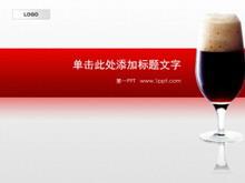 红酒酒杯背景餐饮行业PPT模板