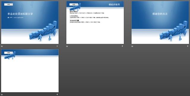蓝色公司简介ppt模板下载图片