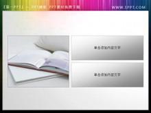 书本书籍幻灯片常用小插图素材