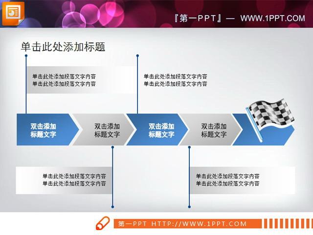 第一ppt ppt图表 递进 循环 流程图 创意小旗子幻灯片流程图素材  所