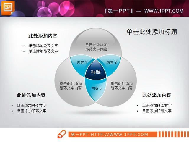 相交结构图幻灯片图表素材下载,关键词:圆形ppt素材,ppt结构图,ppt