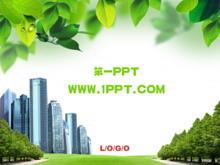 植物背景城市建筑PPT模板下载