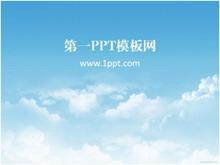 自然天空PPT模板下载
