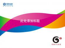 移动公司3G产品介绍PPT模板