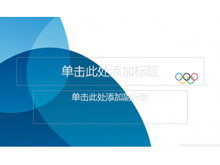 蓝色奥运主题PPT模板下载