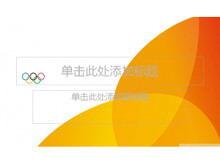 橙色奥运会主题PPT模板下载