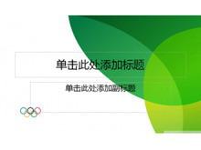 绿色奥运主题PPT模板下载