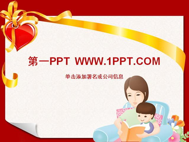 母亲节PPT中国嘻哈tt娱乐平台tt娱乐官网平台