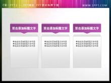 紫色并列关系PPT文本框素材