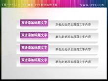 紫色时尚幻灯片章节导航按钮