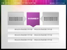 紫色幻灯片文本框模板